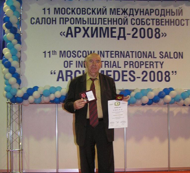 dr Vukoje zlatna nagrada na međunardonom sajmu inovacija, Moskva